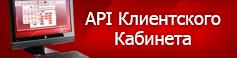 Mijozlar kabinetining APIsi