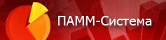 ПАММ-Система