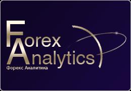 Форекс сигналы аналитика бесплатно работа с андроид форекс