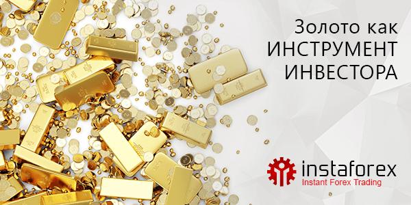 Золото как инструмент инвестора