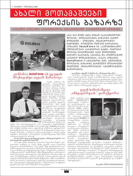 Page of Pirveli Magazine