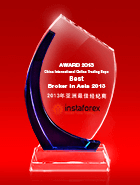«Meilleur Broker d'Asie 2013» à l'issue de l'exposition China International Online Trading Expo (CIOT expo)