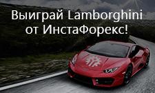Выиграй Lamborghini от ИнстаФорекс!