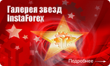 Галерея зірок ІнстаФорекс