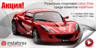 «ИнстаФорекс ұсынған Lotus ұтып ал»