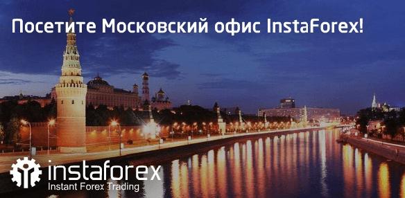 Московский офис ИнстаФорекс