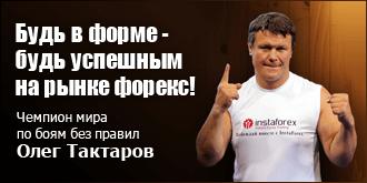 Форекс нарығында   Олег Тактаровпен бірге сәттілікке жет!