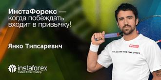 Один з кращих тенісистів світу Янко Тіпсаревич тепер разом з ІнстаФорекс