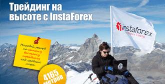 Трейдинг на высоте с ИнстаФорекс